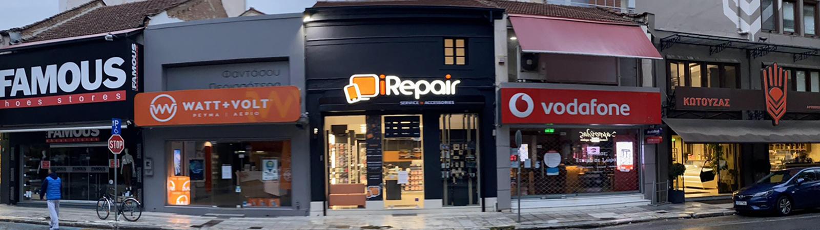 iRepair Τρίκαλα