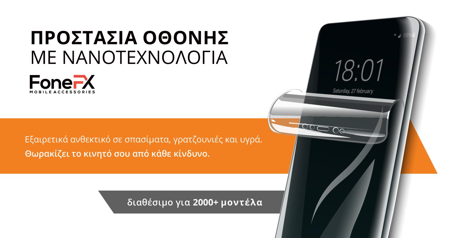 Προστασία οθόνης με νανοτεχνολογία FoneFX