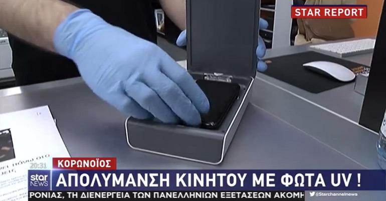 Η απολύμανση κινητού με UV lights στο κεντρικό δελτίο ειδήσεων του STAR