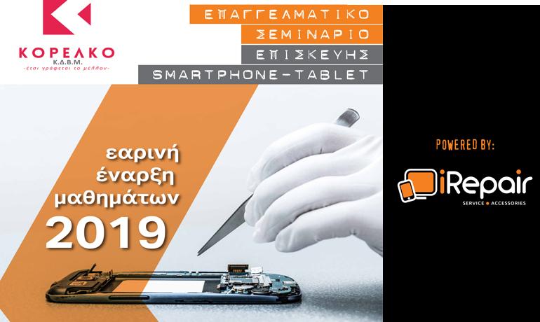 Συνεργασία ομίλου Κορέλκο-iRepair με σεμινάρια εξειδίκευσης σε επισκευές smartphone