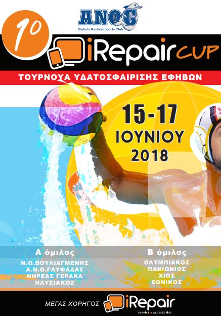 Ξεκινά σήμερα το 1ο iRepair Cup από τον ΑΝΟΓ