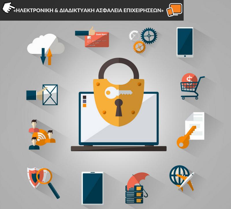 Το iRepair Κέρκυρας διοργανώνει σεμινάριο με θέμα: «Ηλεκτρονική και Διαδικτυακή ασφάλεια επιχειρήσεων»